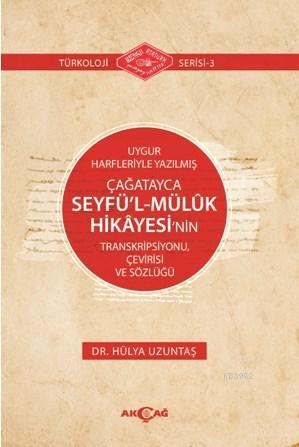 Uygur Harfleriyle Yazılmış Çağatayca Seyfü'l Mülük Hikayesinin Transkripsiyonu, Çevirisi ve Sözlüğü