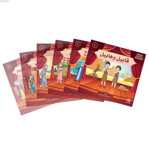 Kur'an Kıssaları Tiyatro Serisi (30 Kitap Takım)