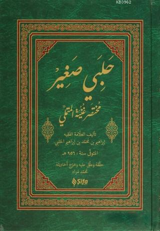 Halebi Sağir (Arapça)