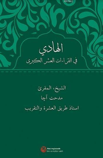 El-Hadi Fi'l-Kıraati'l Aşri'l-Kubra (Arapça); Takrib Rehberi