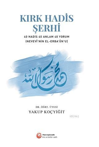 Kırk Hadis Şerhi; 40 Hadis 40 Anlam 40 Yorum - (Nevevi'nin El-Erba'un'u)