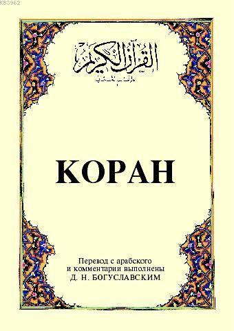 Kopah; Kur'ân-ı Kerîm ve Rusça Meâli (küçük boy, ipek şamua kâğıt, karton kapak)