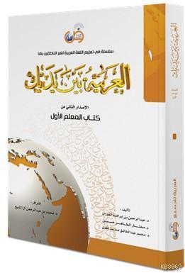 El Arabiyyetü Beyne Yedeyk 1. Cilt