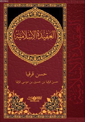 İslam Akaidi (Arapça)