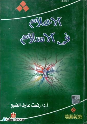 El-i`lâmu fi`l İslam