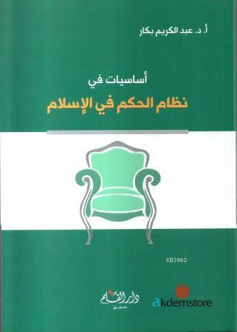 Esasiyyat fi Nizamil-Hakem fil-İslam