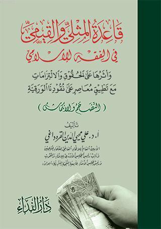 Kaidetü-l Müsla ve-l Kiyemi fi-l Fıkhı-l İslami