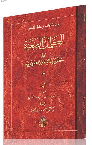 El-Kelimatü's-Sağıretü (Arapça)