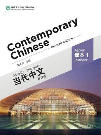 Contemporary Chinese 1 Textbook (Revised Ed); Çince Ders Kitabı