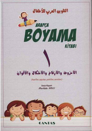 Arapça Boyama Kitabı (5 Cilt)