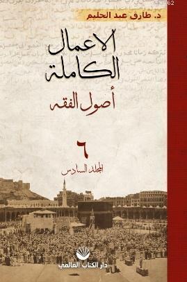 El-A'malu'l Kamile 6. Cilt