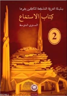 Kitabül İstima El-Müşecci Dinleme Kitabı 2