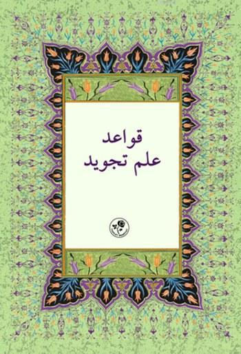 Kavaid-i İlm-i Tecvid; Farsça Tecvid