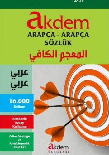 Arapça - Arapça Sözlük