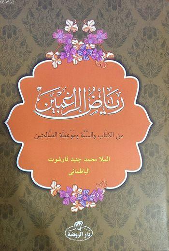 Riyazü'r Rağibin (Arapça) (Ciltli-Şamua); Mine'l Kitabi ve Sünneti ve Mevi'zati's Salihin