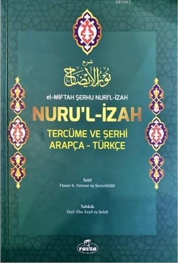 El-Miftah Şerhu Nuri'l İzah Nuru'l İzah Tercüme ve Şerhi Arapça-Türkçe; (Ebu zeyd eş-Şeleb Zeyli ile Beraber)