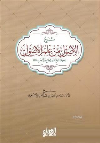 El-Usul Şerhi (Arapça)