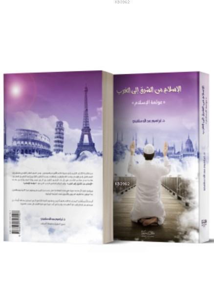 El-İslam min eş-Şark ilel-garb