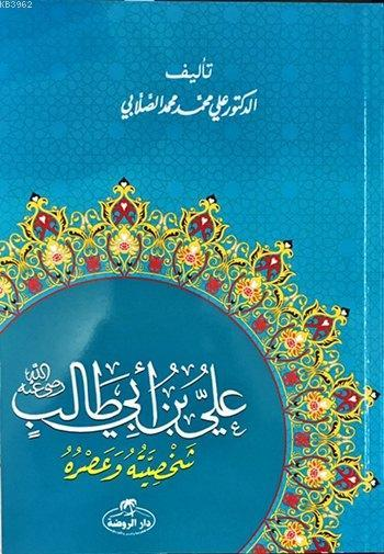 Hz. Ali Hayatı ve Şahsiyeti (Arapça)