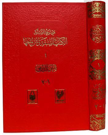 Sünen-i Darimi; (1 cilt, Arapça)