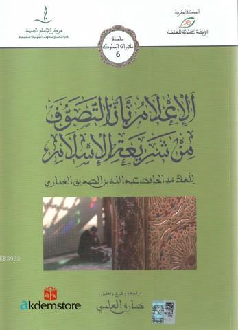 El-İ`lâmu Bi`enne`t Tesevvufe Min Şerî`eti`l İslam