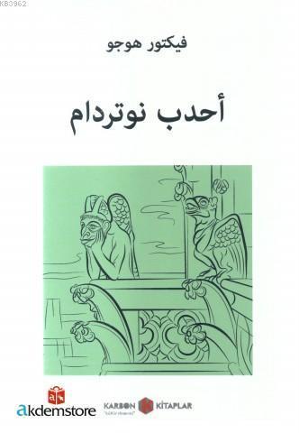 Notre Dame'ın Kamburu (Arapça)