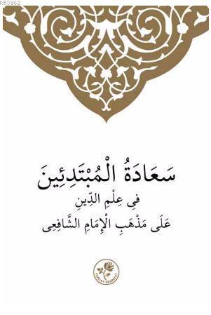 Şafii İlmihali (Arapça) - سعادة المبتدئين في علم الدين على مذهب الامام  الشافعي