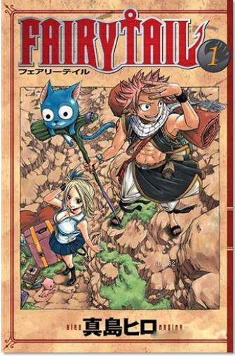 Fairy Tail Cilt 1