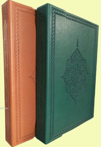Kur'an-ı Kerim (Rahle Boy, Şamua Kağıt)