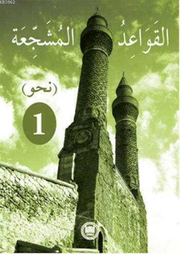 El - Kavaidu'l - Müşeccia Nahiv - 1