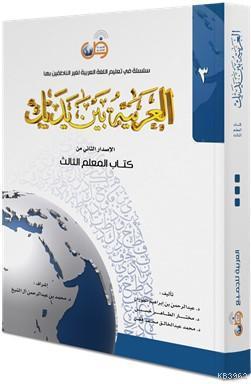 El Arabiyyetü Beyne Yedeyk 3. Cilt