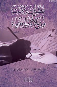 Kutufu Zeheb Min Belağatil Arap