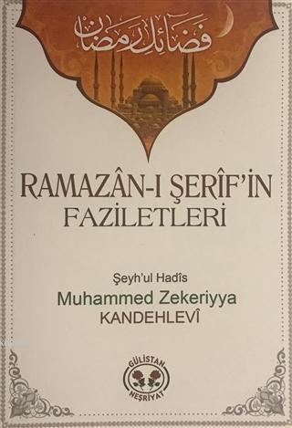Ramazan'ı Şerîf'in Faziletleri