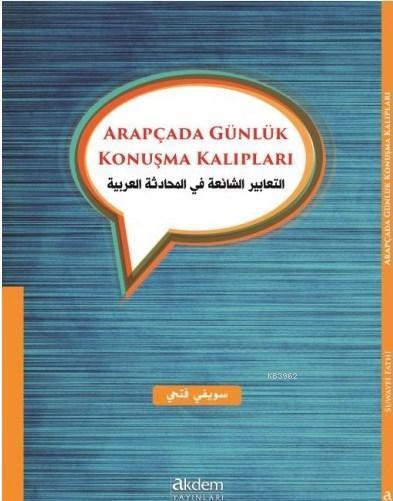 Arapçada Günlük Konuşma Kalıpları / التعابير الشائعة في المحادثة العربية