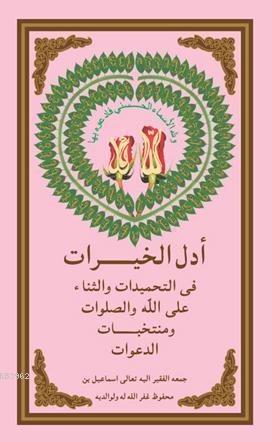 Edell-ul-Hayrat (arapça)