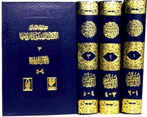 Sünen-i Tirmizî; (3 cilt, tamamı Arapça)