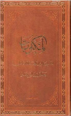 Mektubat Arapça Tek Cilt