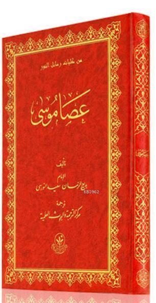 Orta Boy Asayı Musa Mecmuası (Arapça, Bez Ciltli)