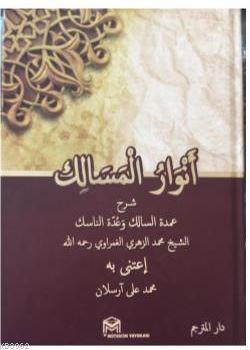 Envarul Mesalik Arapça