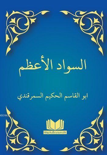 Sevadül Azam (Arapça)