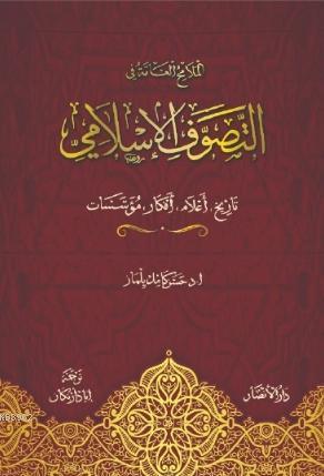 Ana Hatlarıyla Tasavvuf ve Tarikatlar Arapça