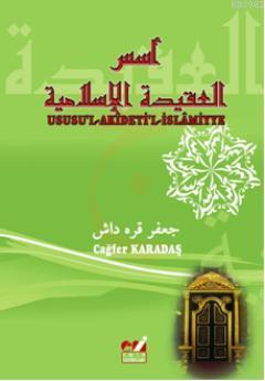 Ususul-Akidetil-İslamiyye