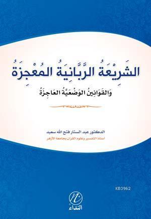 Eş Şeriati'r Rabbeniyye el Mucize