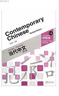 Contemporary Chinese 1 A Character Writing Workbook  (revised)
