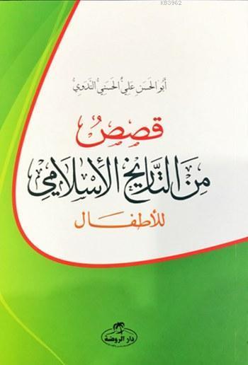 Kısasun Minet-Tarihil İslami Liletfal; Çocuklar İçin İslam Tarihinden Kıssalar