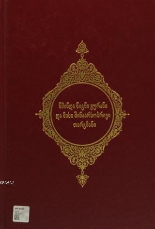 Kur'an-ı Kerim ve Açıklamalı Meali (Gürcüce)