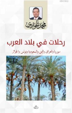 Rihalat fî Bilâdi'l Arab Suriye - Irak - Yemen - Suudi Arabistan - Tunus - Cezair