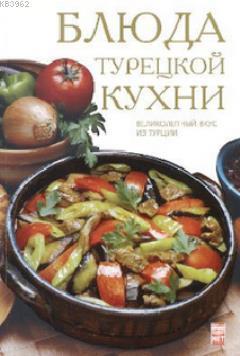 Türk Mutfağı (Rusça Versiyon)