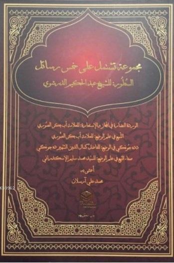 Sutur (Arapça)