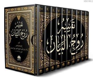 Ruhul Beyan Arapça 10 Cilt Takım